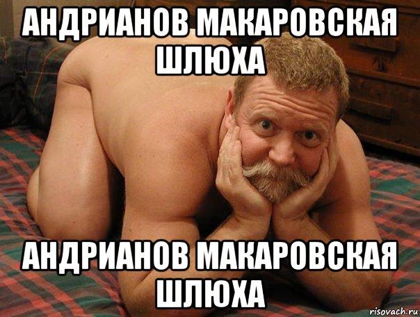 Мем Шлюха Я