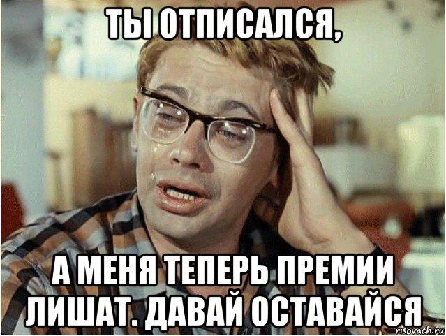 http://risovach.ru/upload/2015/07/mem/shurik_86781441_orig_.jpg