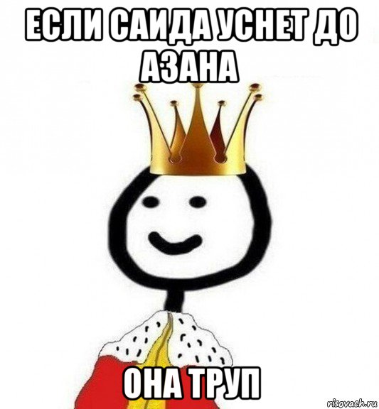 Мем саида