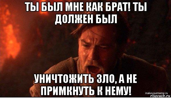 http://risovach.ru/upload/2015/07/mem/ty-byl-mne-kak-brat_86724293_orig_.jpg