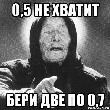 http://risovach.ru/upload/2015/07/mem/vanga_87654738_orig_.jpg