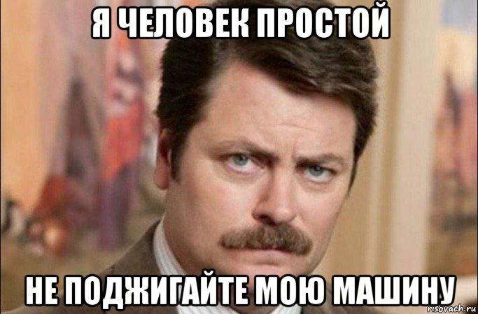 ya-chelovek-prostoy_88399503_orig_.jpg
