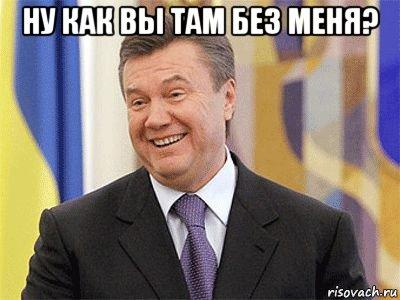 Картинки по запросу янукович дебил