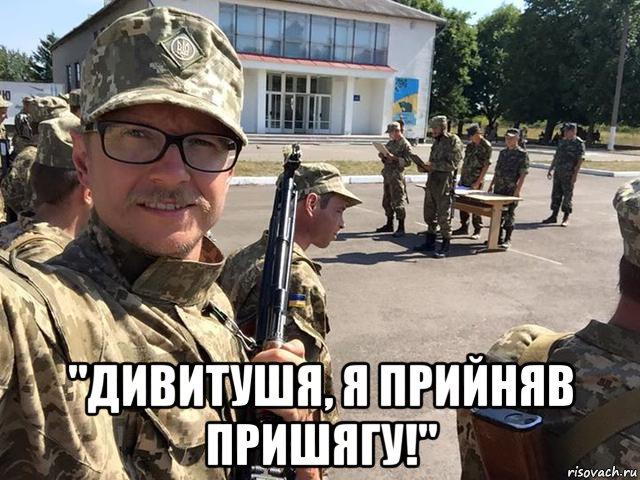Журналист Роман Винтонив (Майкл Щур) выложил селфи с воинской присяги - Цензор.НЕТ 3802