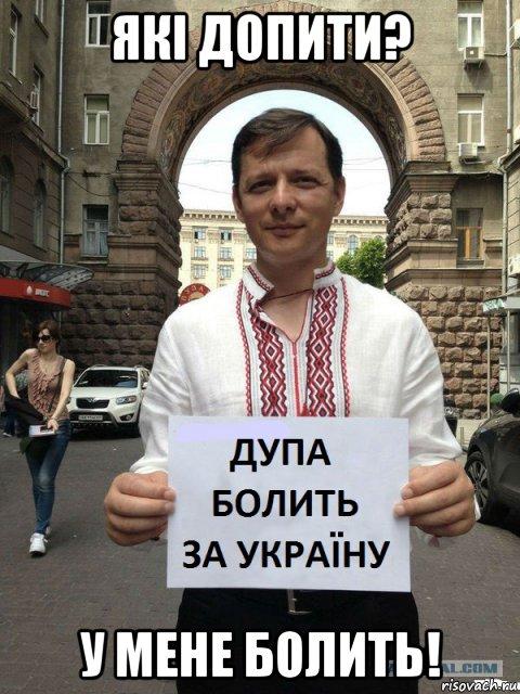 Ляшко не явился на допрос в ГПУ, - замгенпрокурора Столярчук - Цензор.НЕТ 9538
