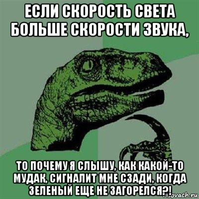 http://risovach.ru/upload/2015/08/mem/filosoraptor_91075599_orig_.jpg