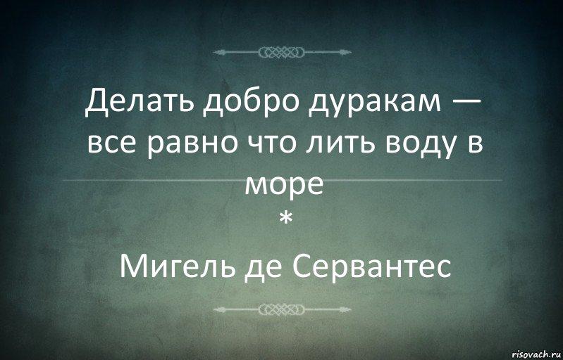 http://risovach.ru/upload/2015/08/mem/igra-slov_90050897_orig_.jpg