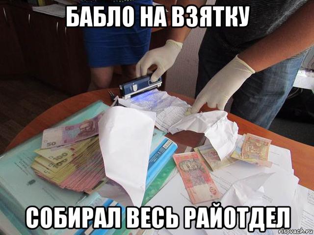 Чиновники Суворовской райадминистрации Одесского горсовета погорели на взятке - Цензор.НЕТ 5318