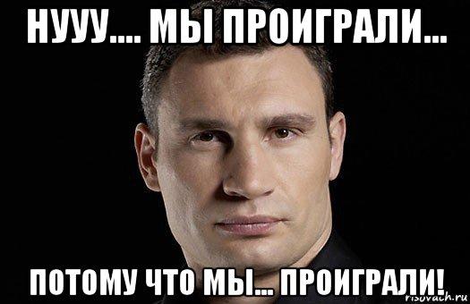 http://risovach.ru/upload/2015/08/mem/klichko_89576968_orig_.jpg