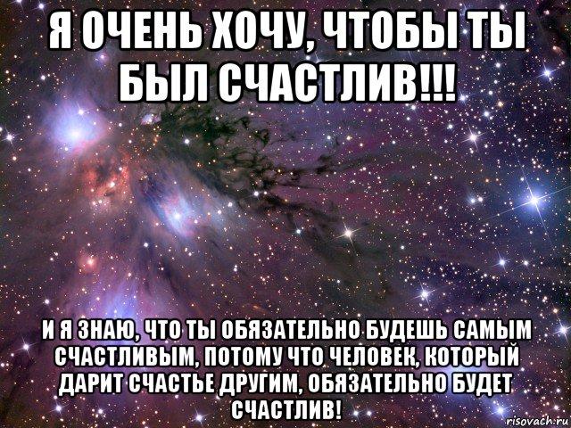 Я сделаю тебя самой счастливой - Vdpo85.ru