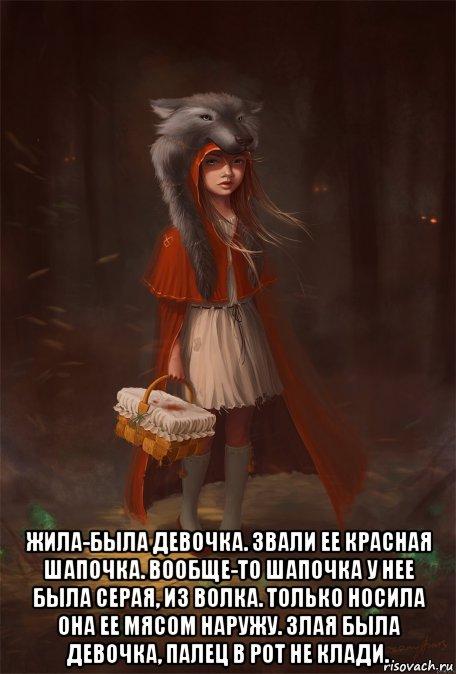 Посмотреть фото автора kladyk от 12102012 фото, бесплатное фото, посмотреть фото, красная шапочка