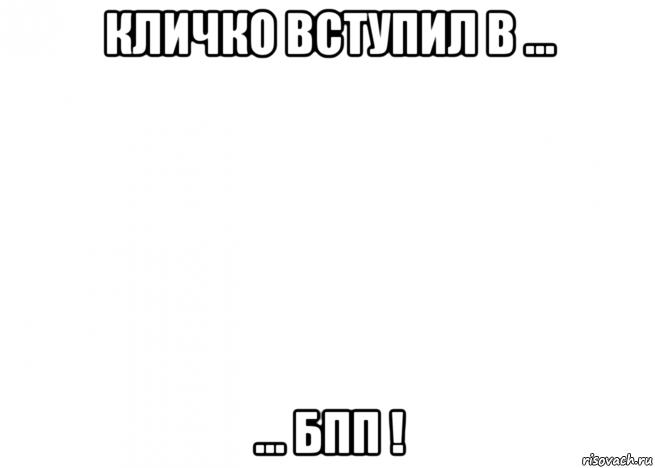 """Кличко и 18 экс-""""ударовцев"""" вступили в БПП - Цензор.НЕТ 7314"""