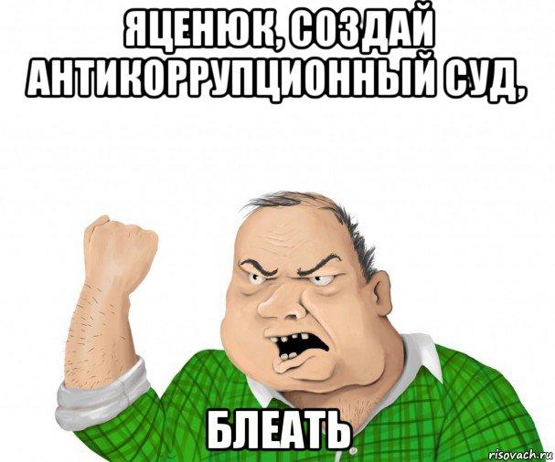 Яценюк: До конца года в НАБ будут работать 250 антикоррупционных детективов - Цензор.НЕТ 6551