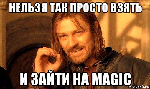nelzya-prosto-tak-vzyat-i-boromir-mem_90
