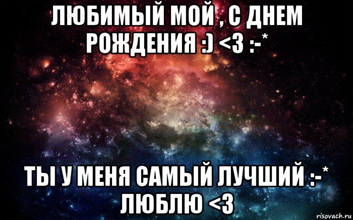 ты у меня любимый: