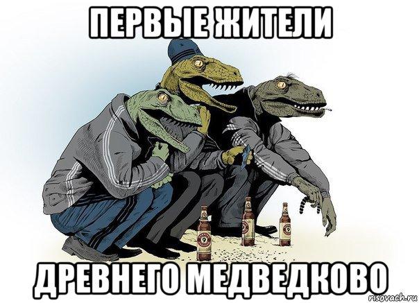 http://risovach.ru/upload/2015/08/mem/reptiloidy_89011750_orig_.jpg