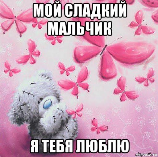 картинки мальчик мой люблю тебя
