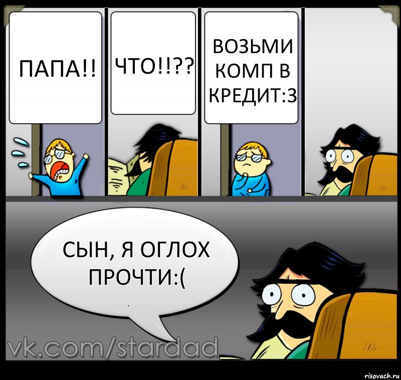 комикс мать и сын 3