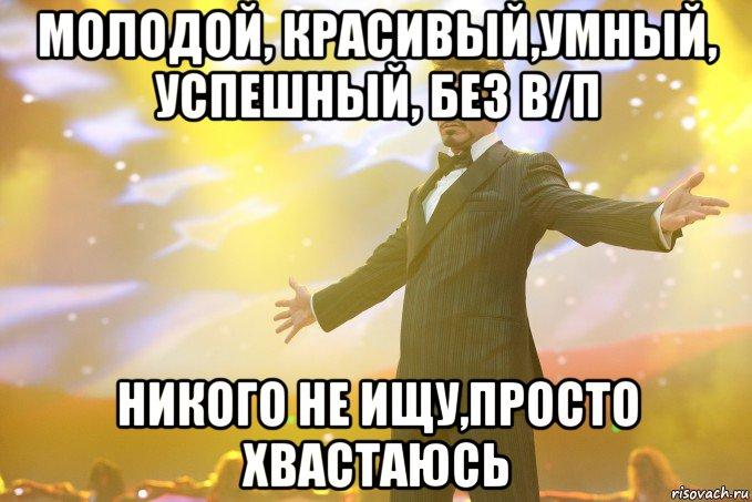 http://risovach.ru/upload/2015/08/mem/toni-stark_91451984_orig_.jpg