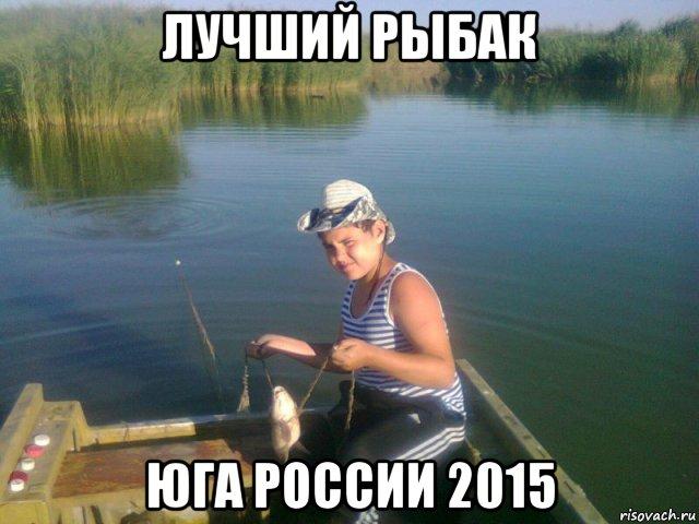 самый лучший рыбак в россии