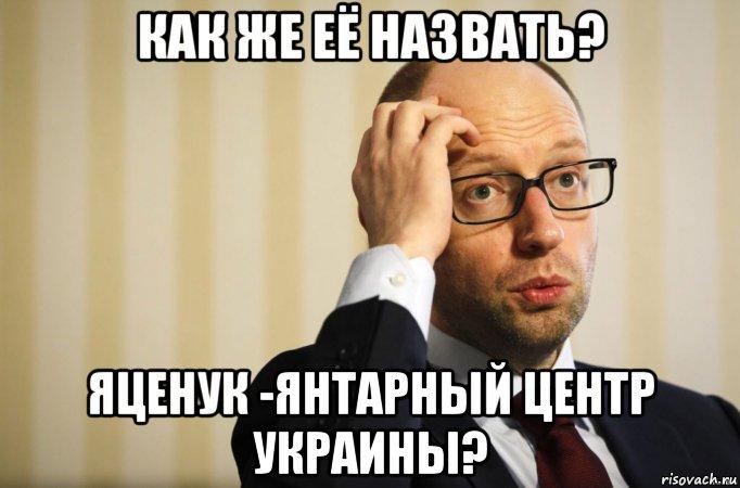 В Украине должна существовать государственная монополия на добычу янтаря, - Яценюк - Цензор.НЕТ 3789