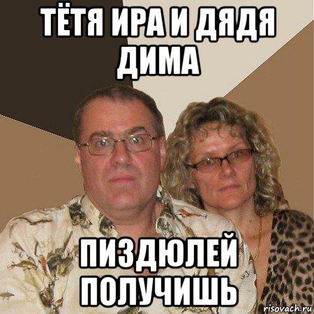 дядька и тетка-пф1