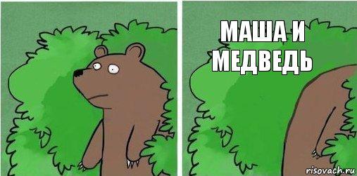 мем картинка шлюха медведь уходит