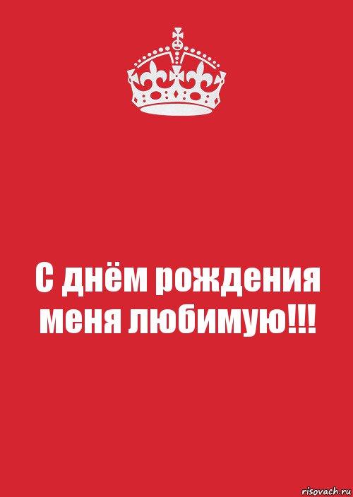 Комитет конкурентной фотка с днем рождения меня цветком красной или