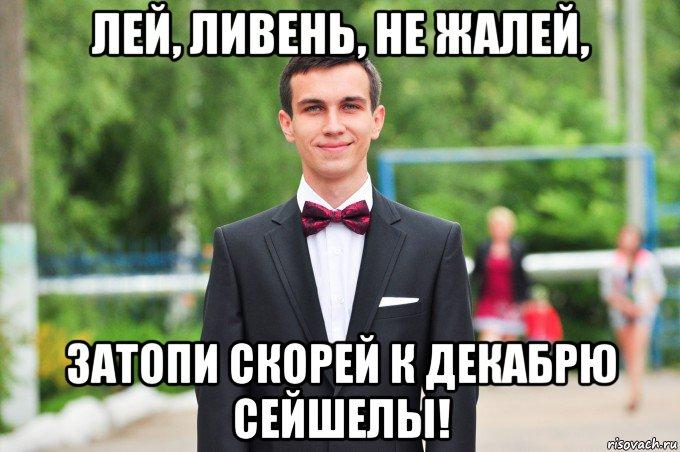 MP3 ЛЕЙ ЛИВЕНЬ НЕ ЖАЛЕЙ СКАЧАТЬ БЕСПЛАТНО