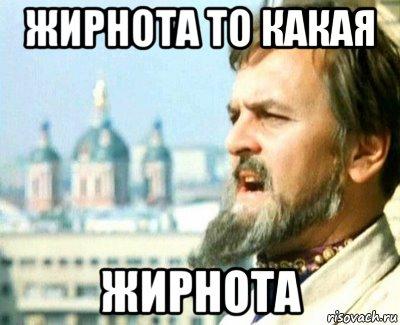 http://risovach.ru/upload/2015/09/mem/lyapota_93966236_orig_.jpg