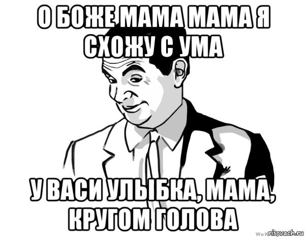 если катаешься мама я схожу с ума GuahooИзвестная
