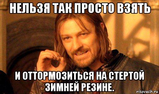 nelzya-prosto-tak-vzyat-i-boromir-mem_92