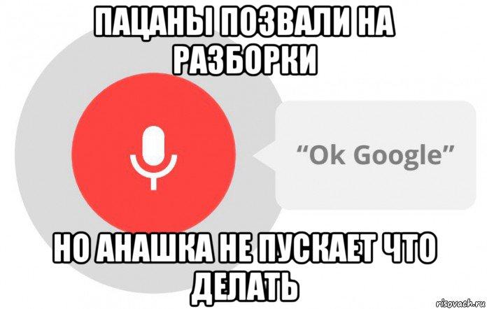 Как сделать окей гугл говорящим - Политрейд
