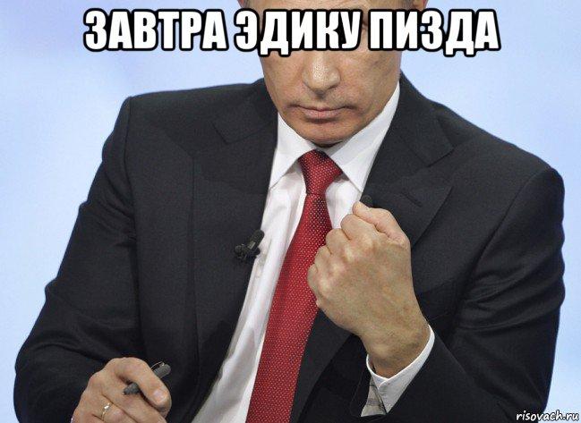 pizda-eto-tut
