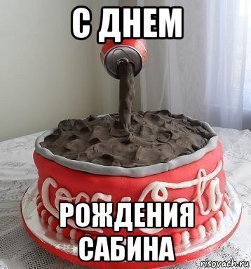 Поздравление с днём рождения сабине