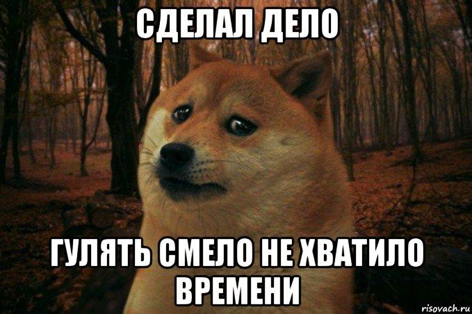 poslovitsa-konchil-delo-gulyay-smelo