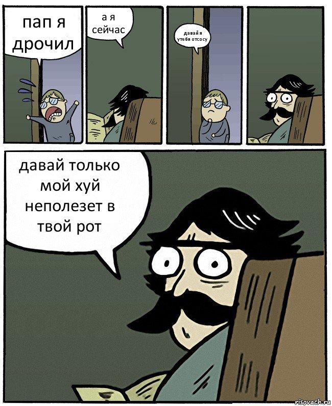 Твой отец дрочил
