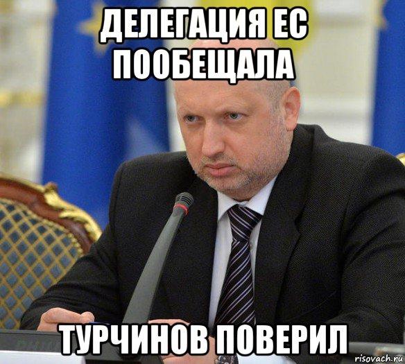 Делегация ЕС пообещала Турчинову делать все возможное для помощи Украине в борьбе против агрессии - Цензор.НЕТ 6952