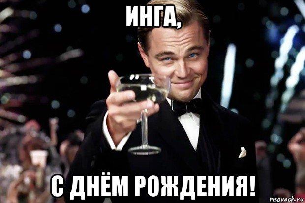 http://risovach.ru/upload/2015/09/mem/velikiy-getsbi-bokal-za-teh_92408819_orig_.jpg