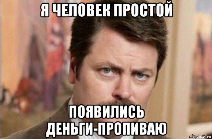 ya-chelovek-prostoy_91874701_orig_.jpg