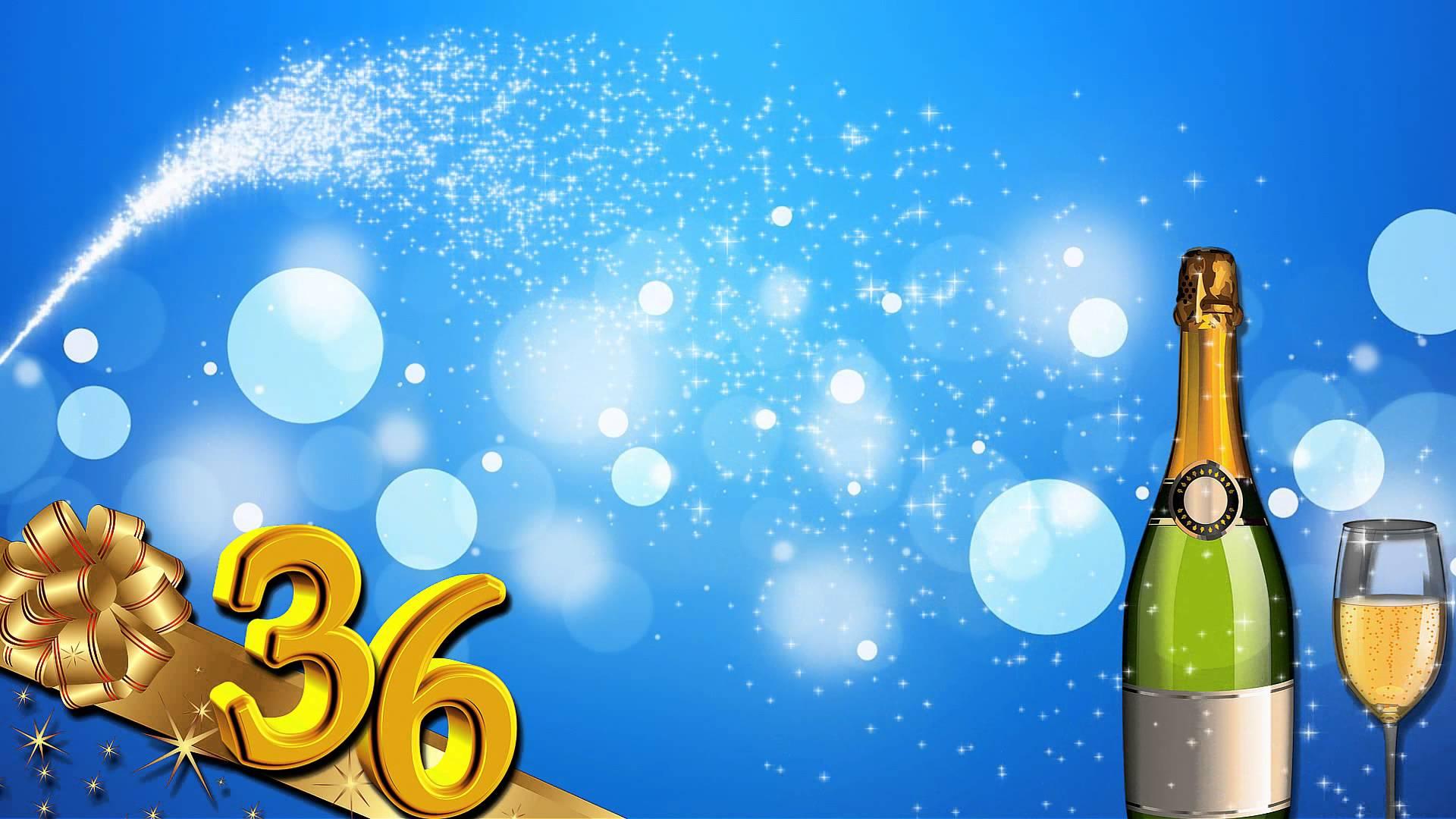 Поздравление с днём рождения 36