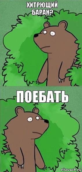 Нахуй и праститутка пиздюк маша медведь смотреть