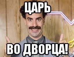 borat_95538646_orig_.jpg