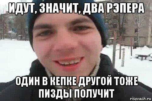 chuvak-eto-repchik_95315274_orig_.jpg