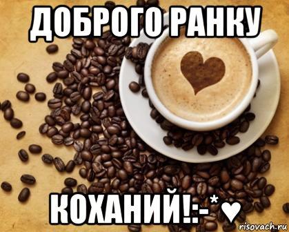 картинки доброго ранку коханий