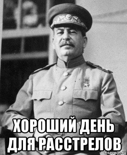 в ерофеев хороший сталин