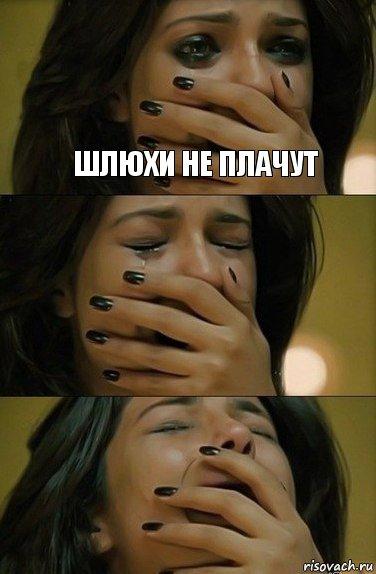 Шлюхи плачут