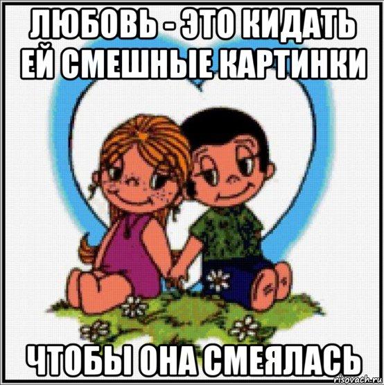 картинки смешные любовь это