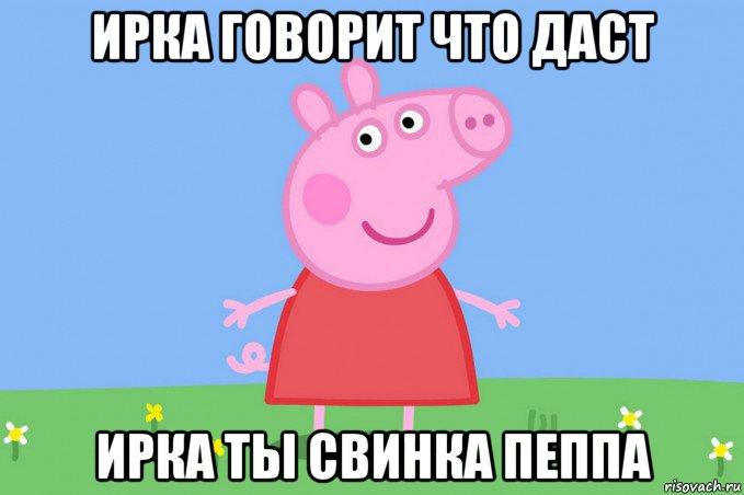 Скачать песню свинка пепа фанатка репа
