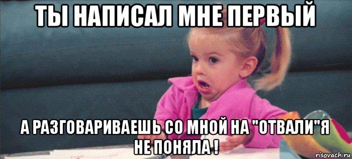 http://risovach.ru/upload/2015/10/mem/ti-govorish-devochka-vozmucshaetsya_94493406_orig_.jpg